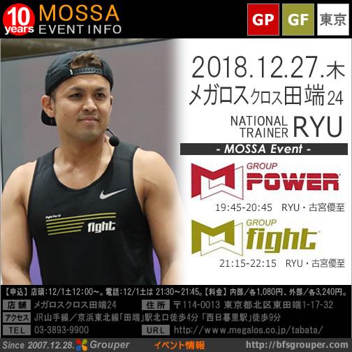 【RYU】メガロスクロス田端24/20181227木【GP/GF】東京