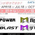 2018年Power/Fight/Blast/Groove 好きなシーズン投票