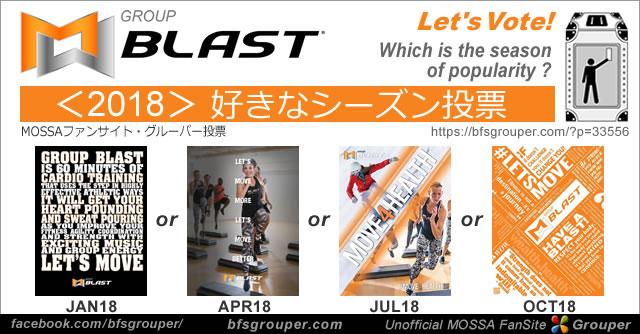 【投票】GroupBlast/2018年好きなシーズン投票【Vote】
