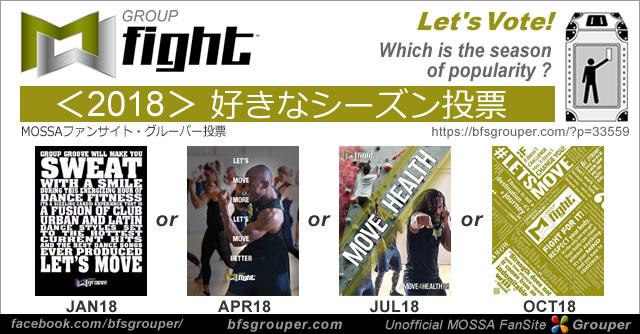 【投票】GroupFight/2018年好きなシーズン投票【Vote】