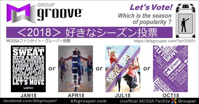 【投票】GroupGroove/2018年好きなシーズン投票【Vote】