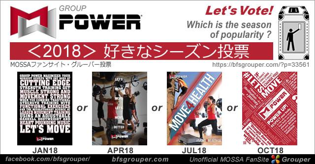 【投票】GroupPower/2018年好きなシーズン投票【Vote】