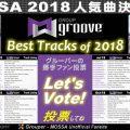 GroupGroove 2018 人気曲決定選挙!【試聴付2-1】