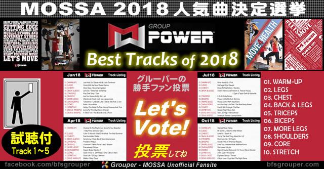 GroupPower 2018 人気曲決定選挙!【試聴付2-2】