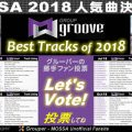 GroupGroove 2018 人気曲決定選挙 Best Tracks of 2018
