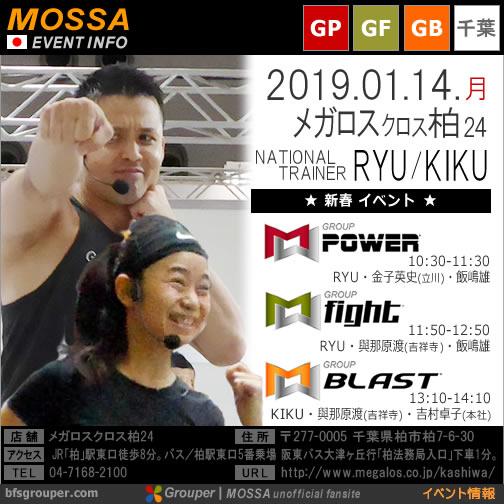 【RYU・KIKU】メガロスクロス柏24/20190114月【GP/GF/GB】千葉