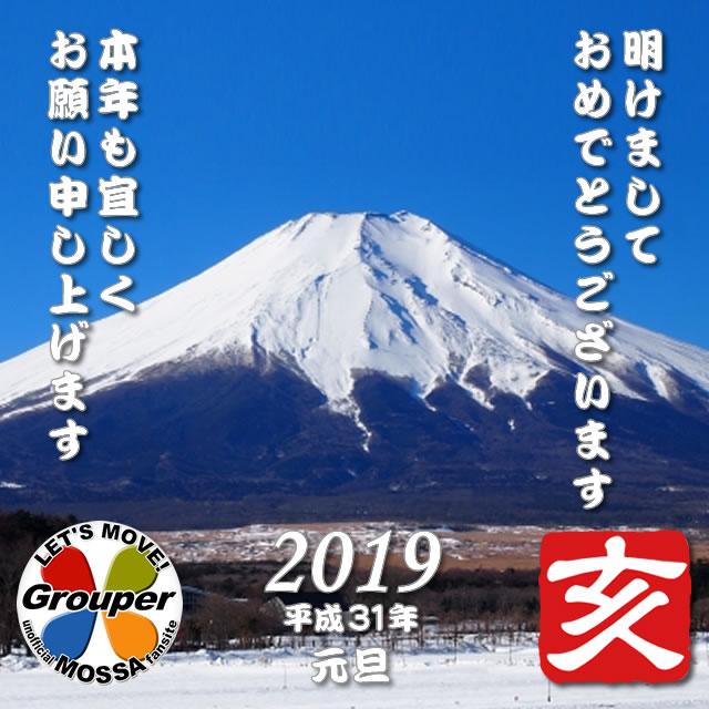 謹賀新年★2019