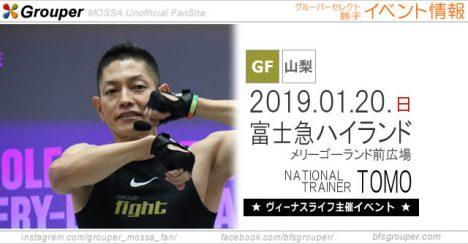 【TOMO】富士急ハイランドでGroupFight【20190120日】ヴィーナスライフ/山梨
