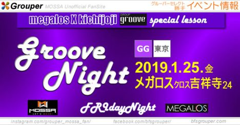 【GroupGroove Night】メガロスクロス吉祥寺24◆20190125金【メガロス選抜イントラ集結】