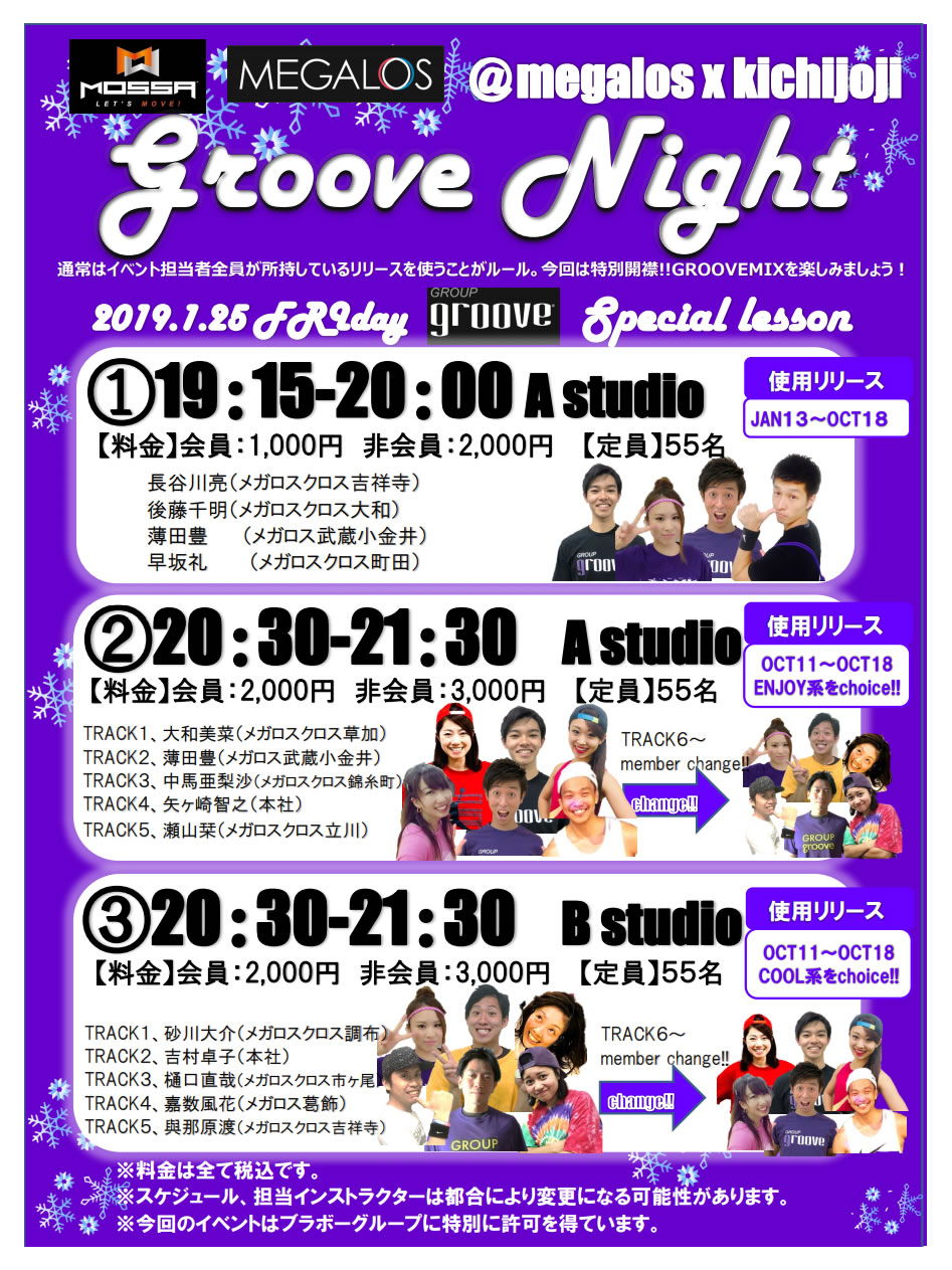 Group Groove  Night レッスン詳細