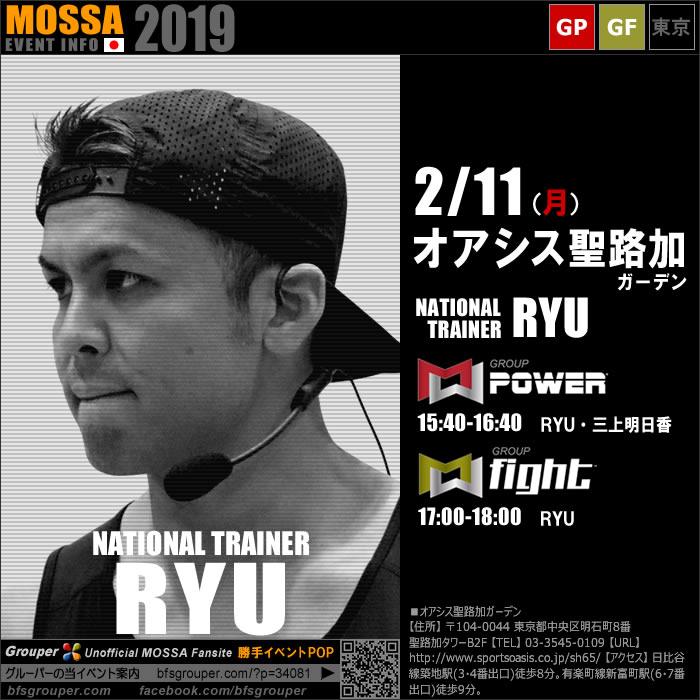 【RYU】オアシス聖路加ガーデン20190211月【GP・GF】東京