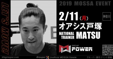 【MATSU】オアシス戸塚20190211月【Power】神奈川