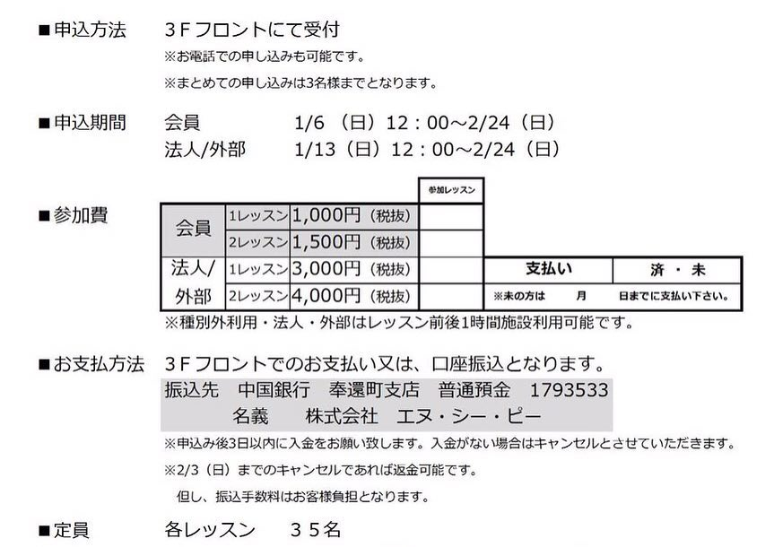 【KYO】エイブルスポーツクラブ岡山20190224日【Groove】
