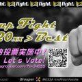 GroupFight<20xx>Best 人気曲投票実施中!