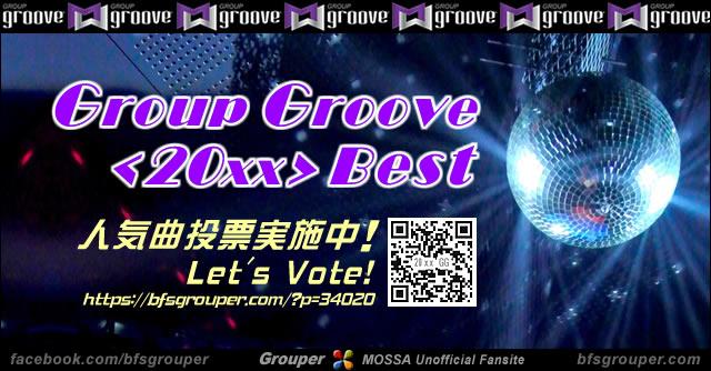 GroupGroove<20xx>Best 人気曲投票実施中!
