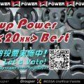 GroupPower<20xx>Best 人気曲投票実施中!