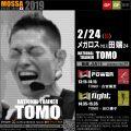 【TOMO】メガロスクロス田端24/20190224日【GP/GF】東京