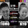 【TOMO・KYO】スポーツクラブNAS溝の口20190310日【GP・GF・GG】神奈川