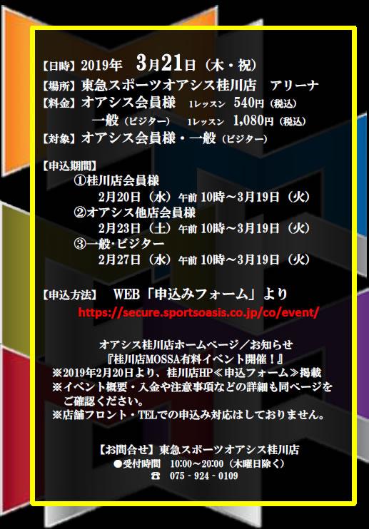 【3/21木祝】オアシス桂川24Plus MOSSAイベント