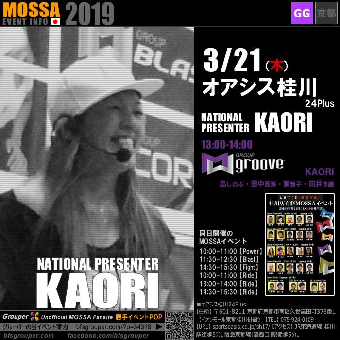 【KAORI】オアシス桂川24Plus20190321木【Groove】京都