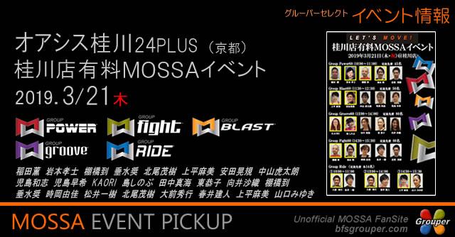 オアシス桂川24Plus【3/21木祝】有料MOSSAイベント:GP/GB/GG/GF/GR