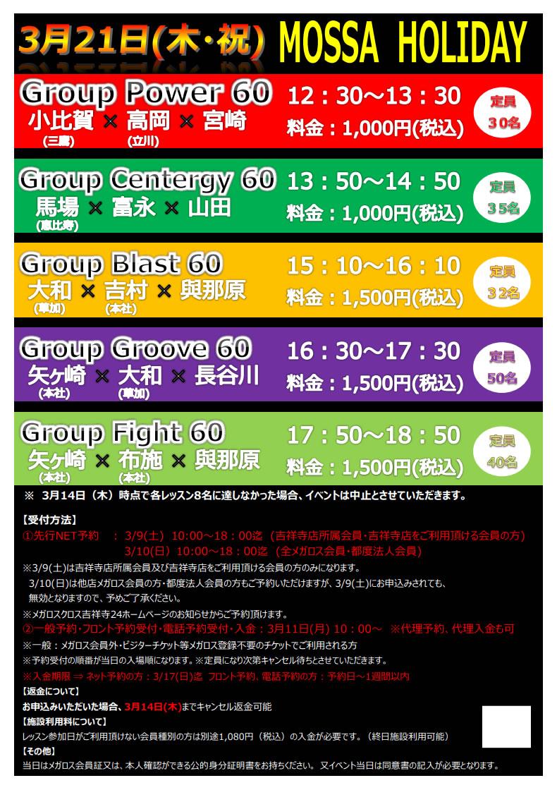 メガロスクロス吉祥寺24【3/21木】MOSSA HOLIDAY