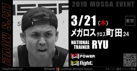 【RYU】メガロスクロス町田24/20190321木【GP/GF】東京
