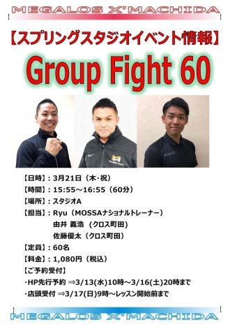 メガロスクロス町田24。3/21木GroupFight