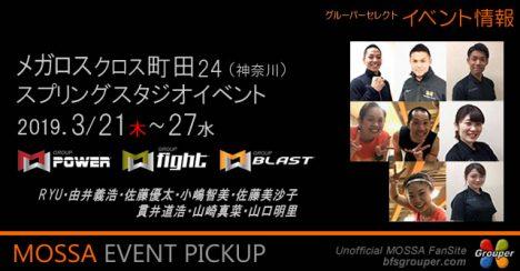 メガロスクロス町田24【3/21木~27日】スプリングスタジオイベント:GP/GF/GB