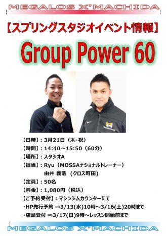 メガロスクロス町田24。3/21木GroupPower