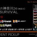 MOSSA SURVIVAL【3/24日】メガロスクロス神奈川24:GG/GP/GB/GC/GF