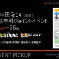 メガロスクロス田端24【3/24日~26火】15周年記念イベント:GP/GF/GB