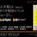 メガロスクロス大和24【3/24日~31日】22周年スタジオ特別イベント