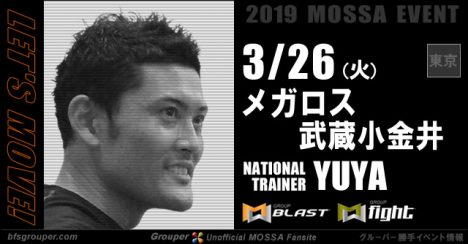 【YUYA】メガロス武蔵小金井20190326火【Blast・Fight】東京