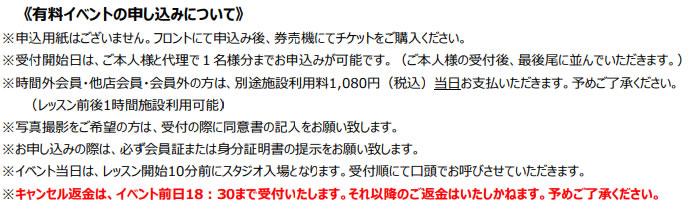 3/24(日)~3/30(土) 特別スタジオイベント詳細
