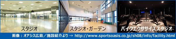 オアシス広島 MOSSA祭で使用する施設