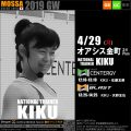 【KIKU】オアシス金町24Plus/20190429月【GC・GB】東京