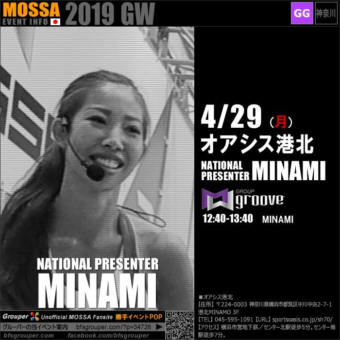 【MINAMI】オアシス港北20190429月【GG】神奈川