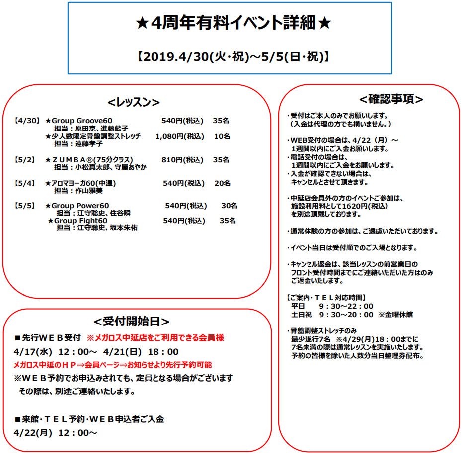 メガロスクロス中延24/4周年有料イベント詳細