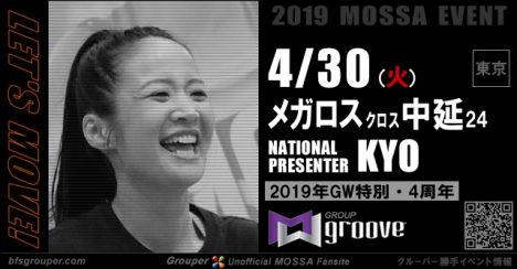 【KYO】メガロスクロス中延24/20190430火【GG】東京