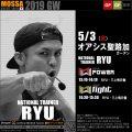 【RYU】オアシス聖路加ガーデン20190503金【GP・GF】東京