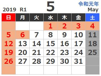 2019年令和元年5月
