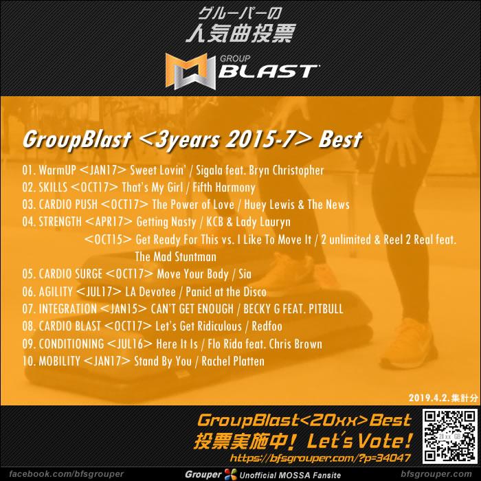 GroupBlast<3years / 2015-17>ベスト発表!(2019.4.2.集計分)