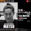 【MATSU】オアシス南大沢24Plus/20190506月【Power】東京