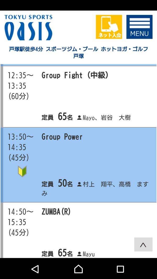 オアシス戸塚20190506月【GroupFight】神奈川