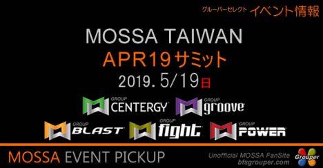 MOSSA台湾でApr19サミット開催される
