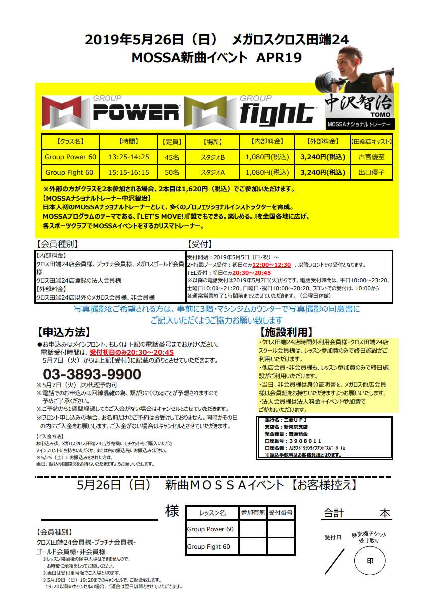 5/26(日) MOSSA新曲イベント JAN19【チラシ】