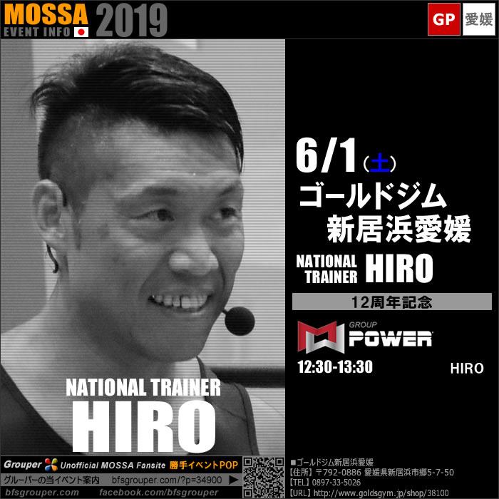 【HIRO】ゴールドジム新居浜愛媛20190601土【GP】愛媛