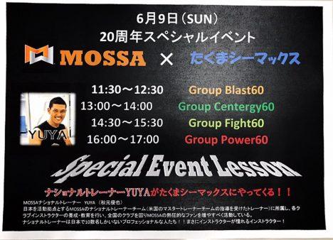 たくまシーマックス 20周年記念MOSSAイベント