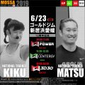 【KIKU・MATSU】ゴールドジム新居浜愛媛20190623日【GP/GC/3D】愛媛